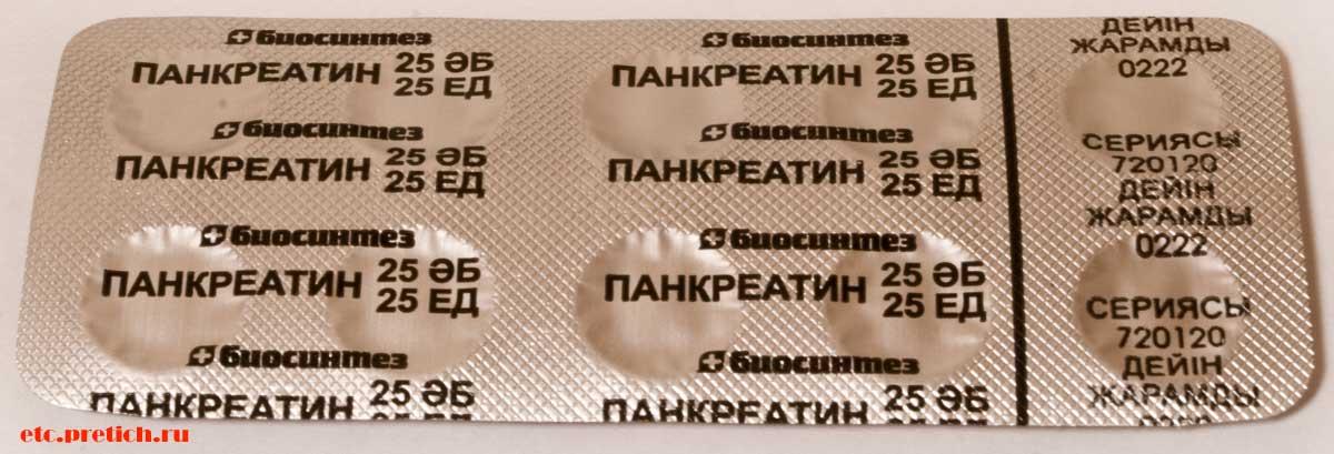 Панкреатин таблетки 25 ЕД реально помогают, и дешевле аналогов