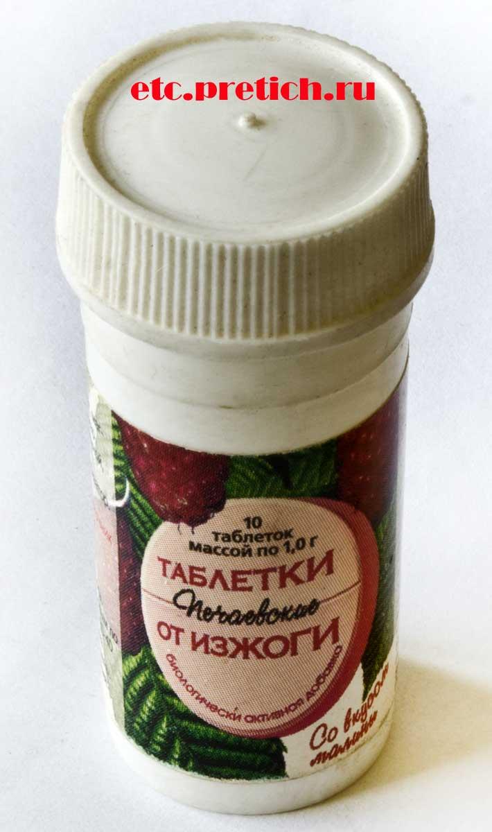 Печаевские таблетки от изжоги отзыв на БАД из Украины