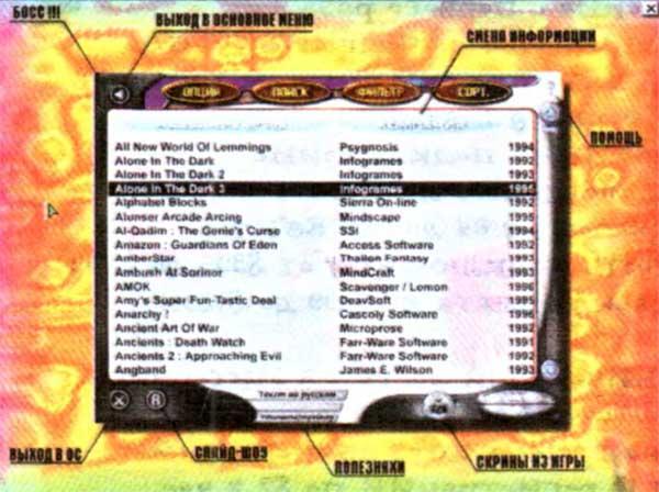 Тайны 3500 игр энциклопедия от российского игрового сайта Absolute Games