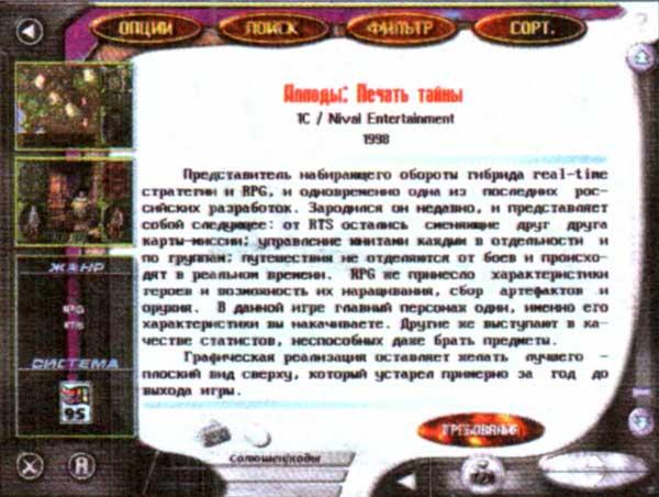компакт-диск от Absolute Games энциклопедия игр