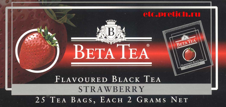 ароматизированный пакетный чай Beta Tea со вкусом, отзыв