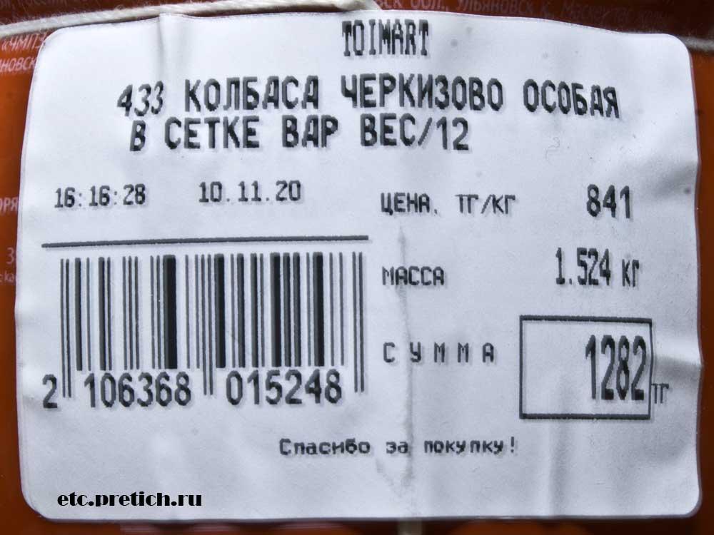 Впечатление об колбасе Особая, Черкизово - вкусно или нет?