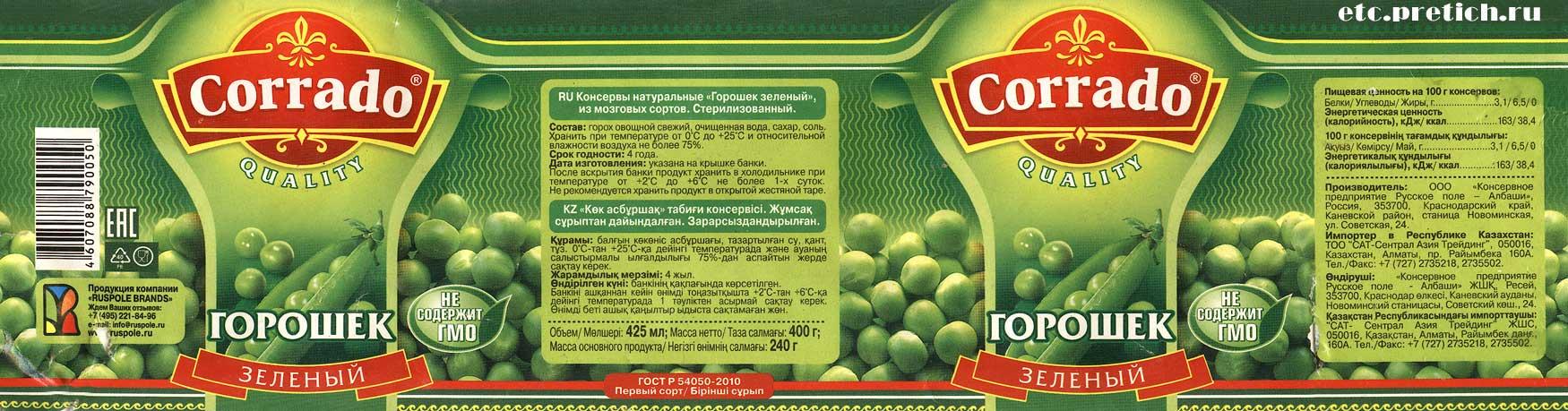 Отзыв и впечатления от Corrado горошек зеленый консервированный