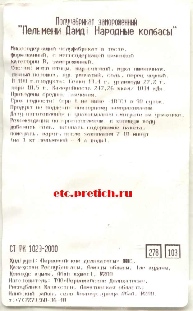 Первомайские деликатесы - сделано в Казахстане, плохие пельмени