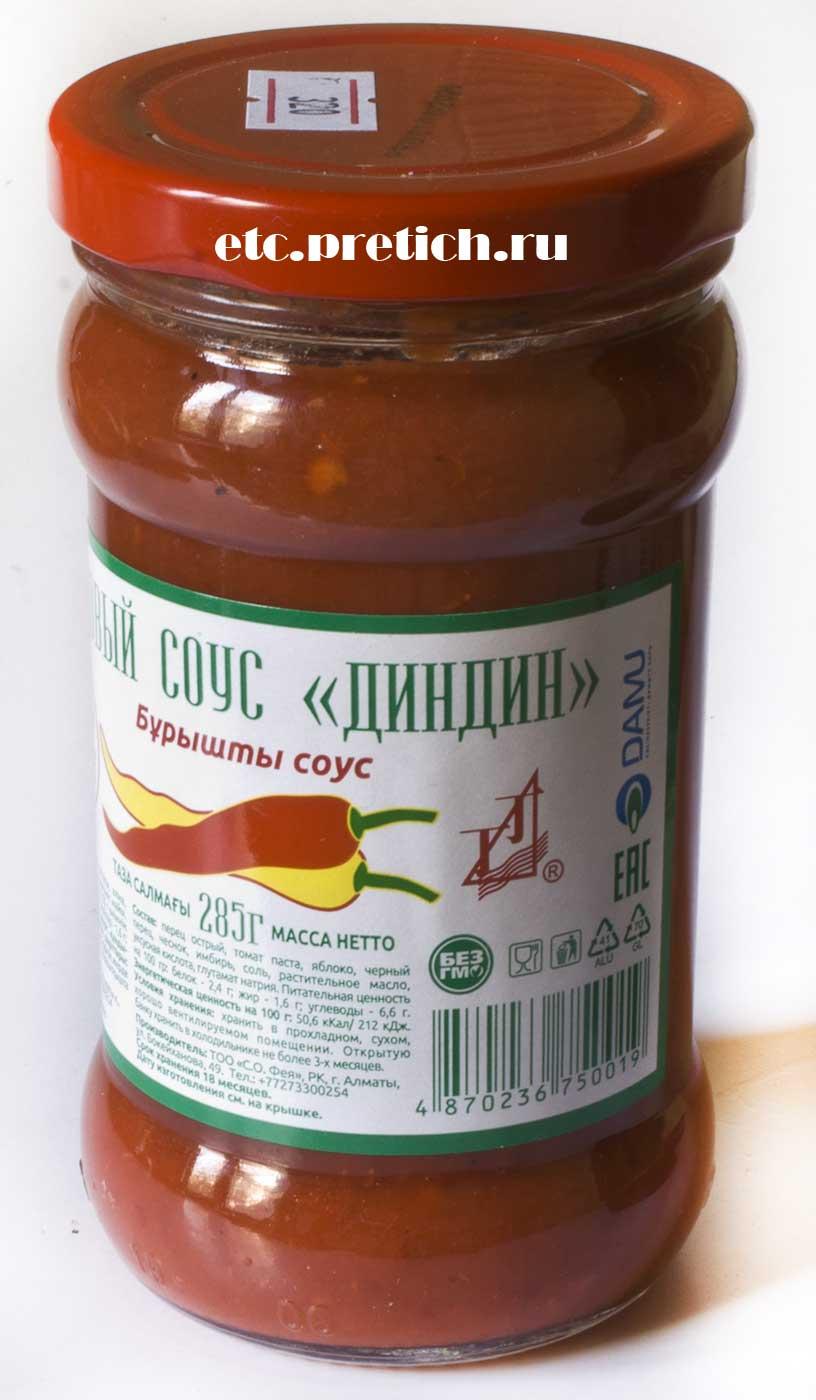 Диндин очень жгучий перцовый соус - отзыв и впечатление
