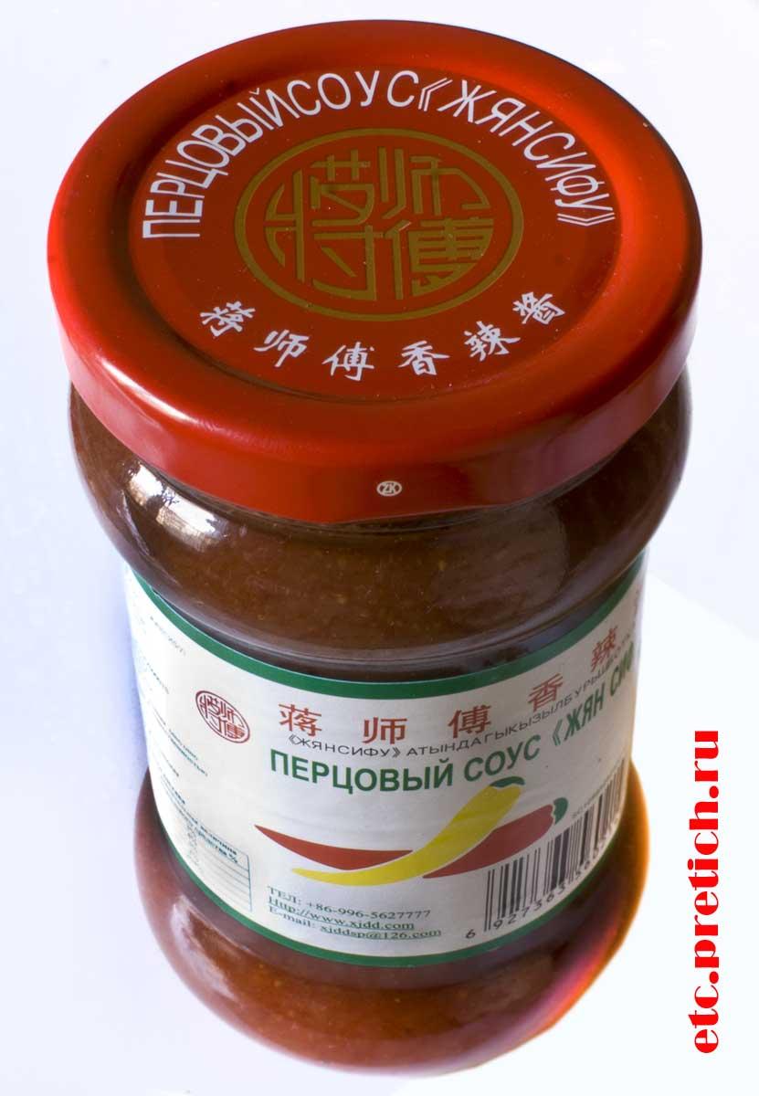 Отзыв на ЖЯН СИФУ - перцовый соус из Китая, слабенький