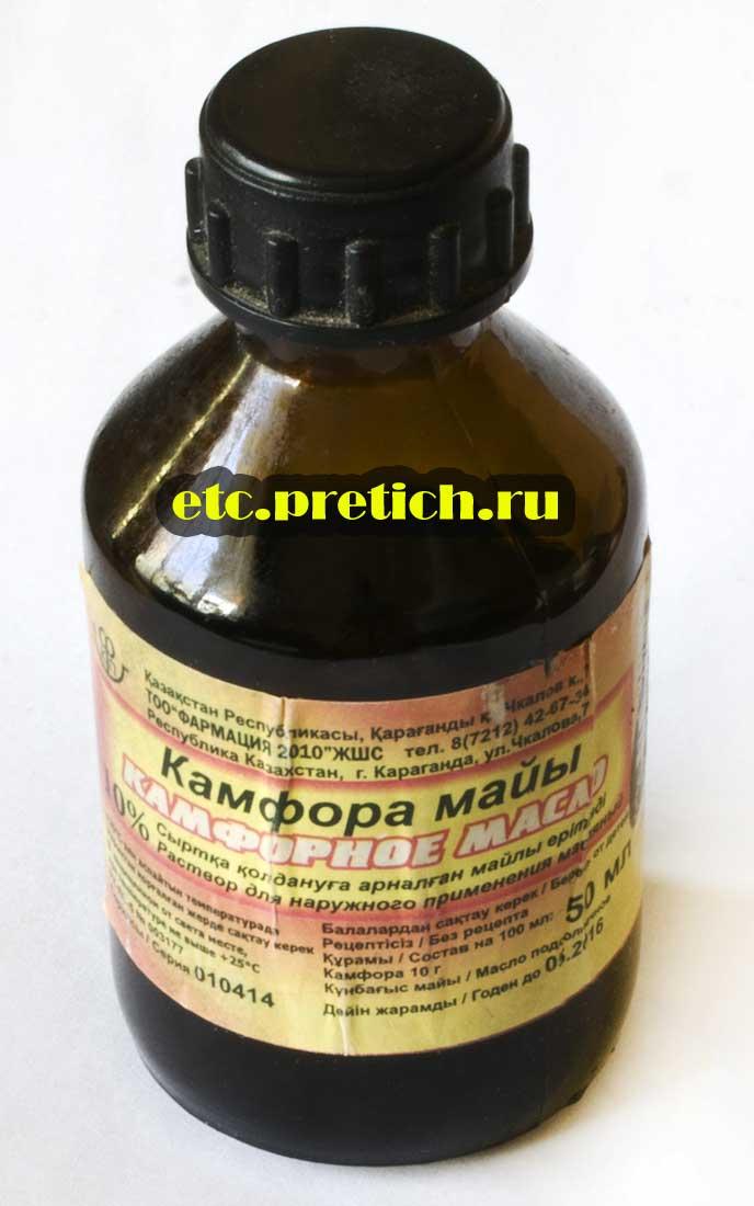 Впечатление и отзыв на камфорное масло ТОО Фармация, Караганда