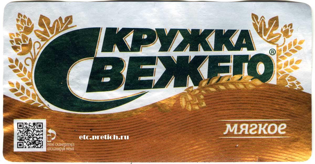 Этикетка недорогого пива Кружка свежего - отзыв и впечатление