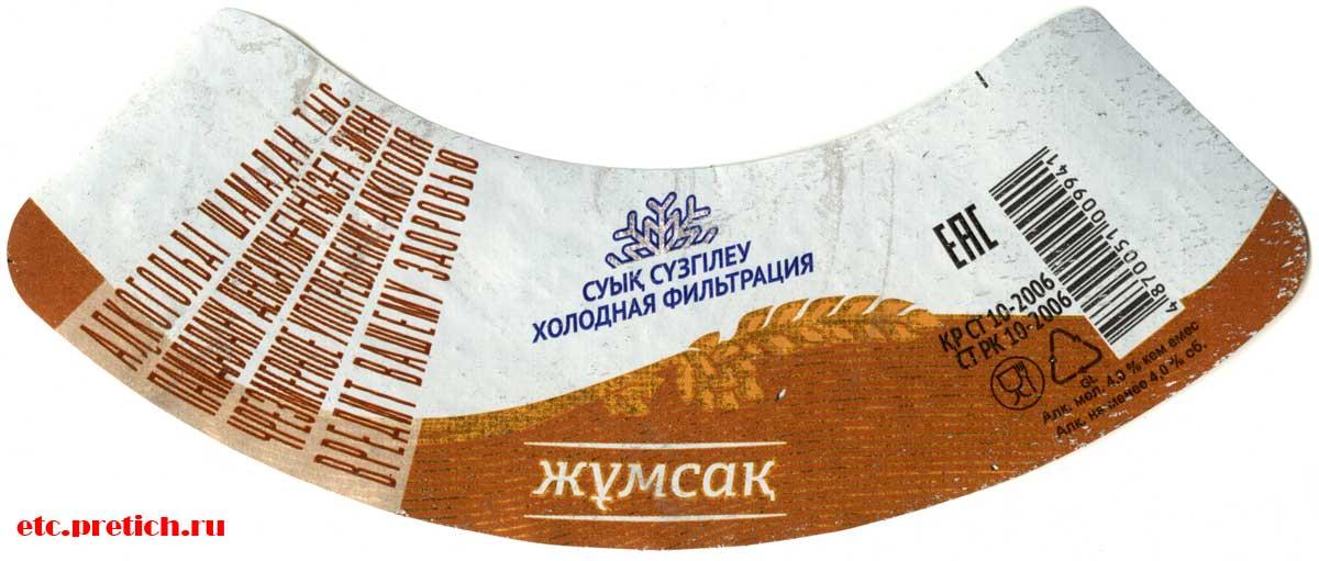 Казахстанское пиво Кружка свежего - как на вкус?