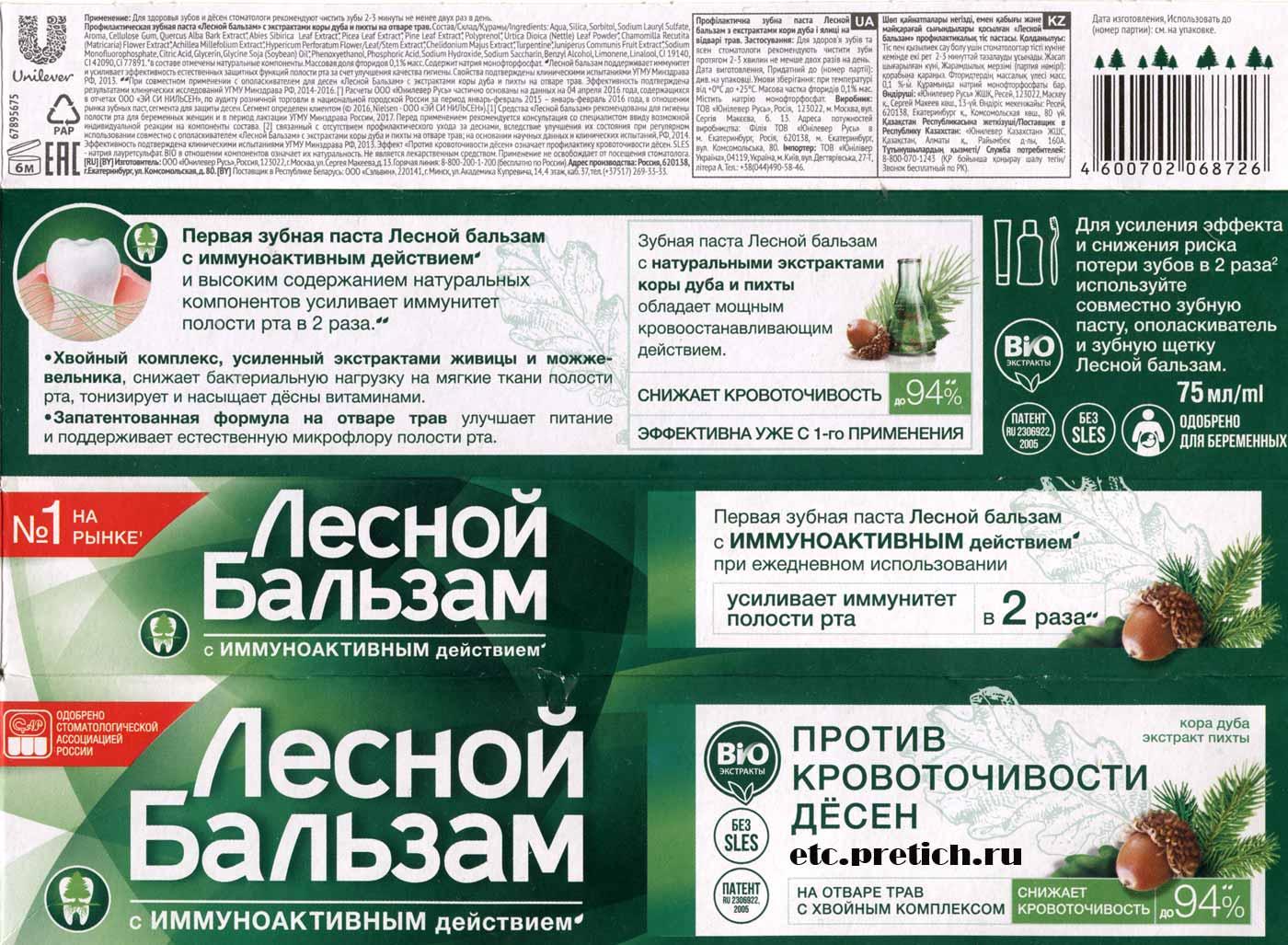 Вся информация по зубной пасте Лесной бальзам от кровоточащих десен