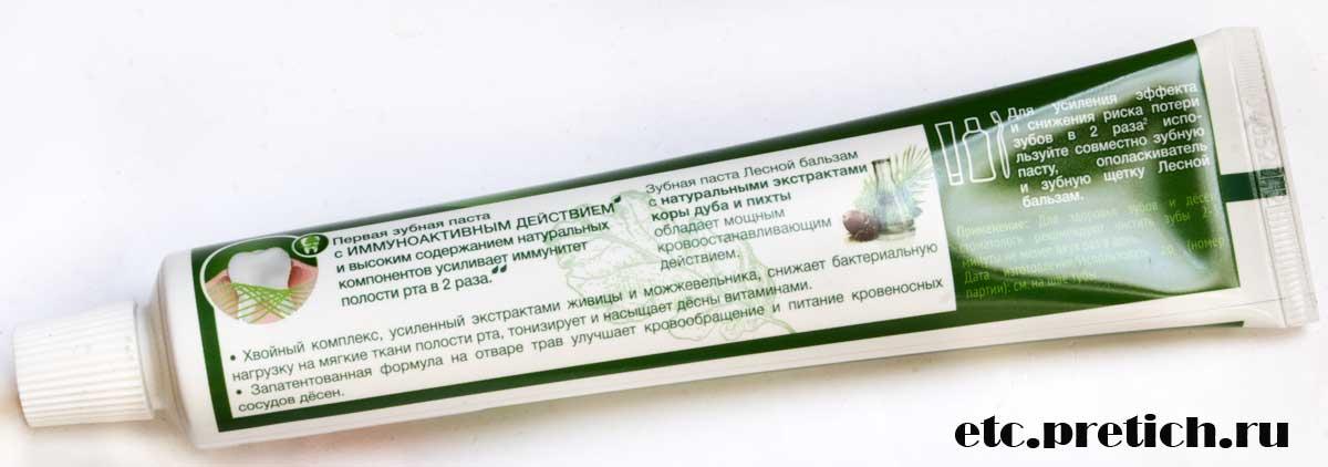 Лесной бальзам с пихтой и корой дуба зубная паста - описание и обзор