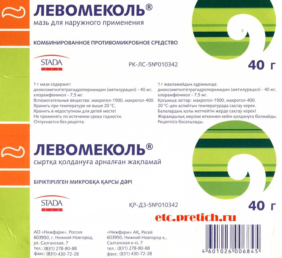 Левомеколь сделала российская компания немцам проданая STADA CIS