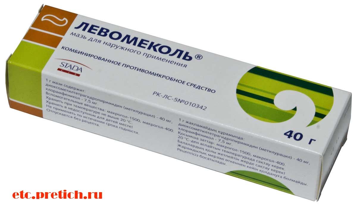 отзыв на мазь Левомеколь STADA CIS сделано в России