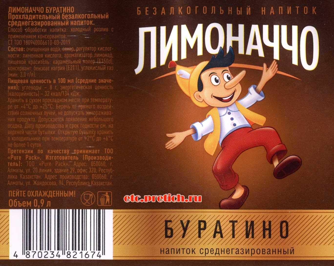 Лимоначчо Буратино - напиток газированный из Казахстана, плохой!