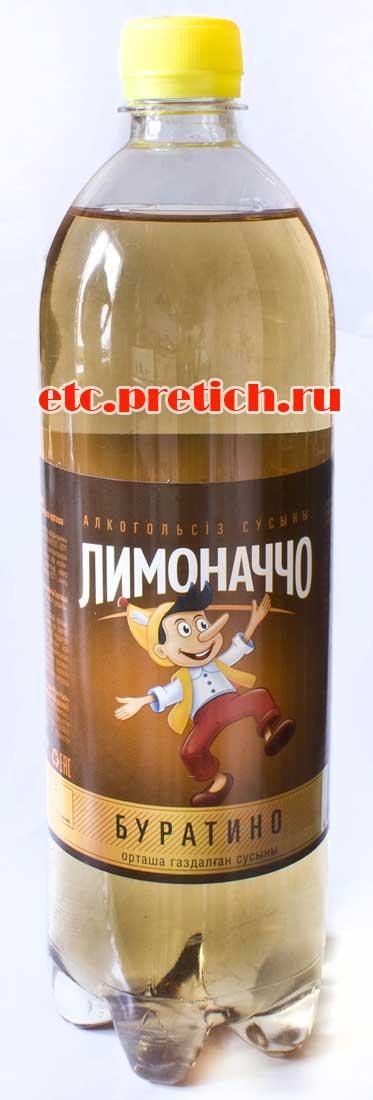 Отзыв на лимонад Лимоначчо Буратино - напиток газированный, дрянь!