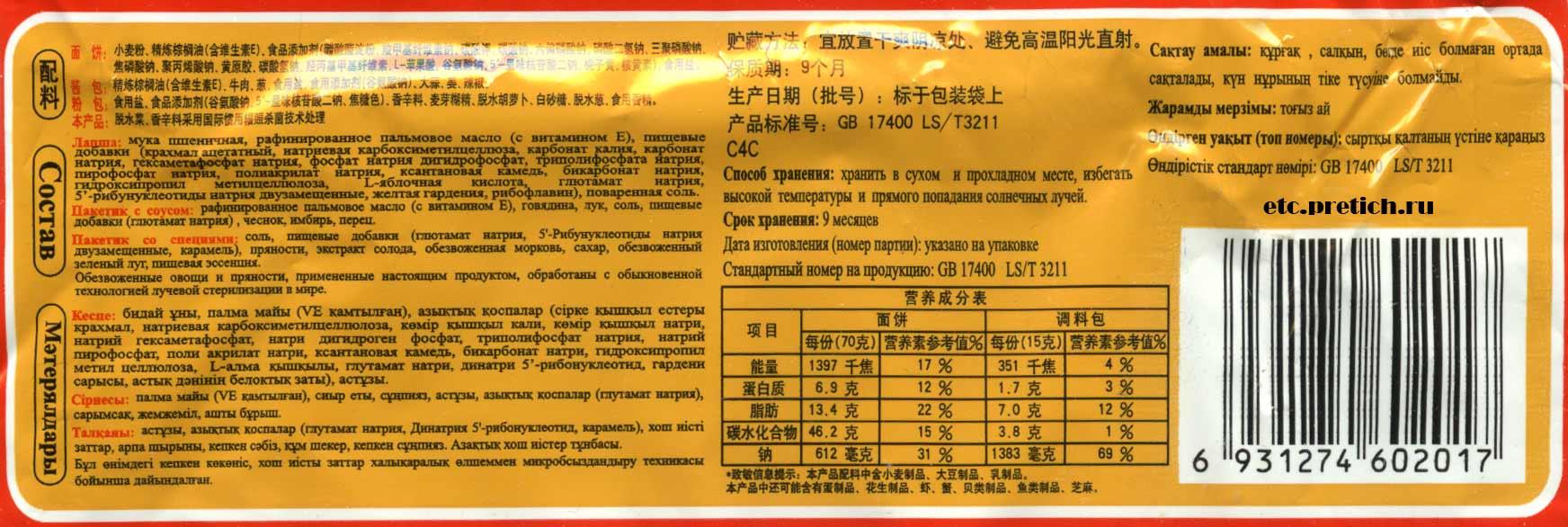 состав и отзыв на Мастер Кан лапша с говядиной из Китая
