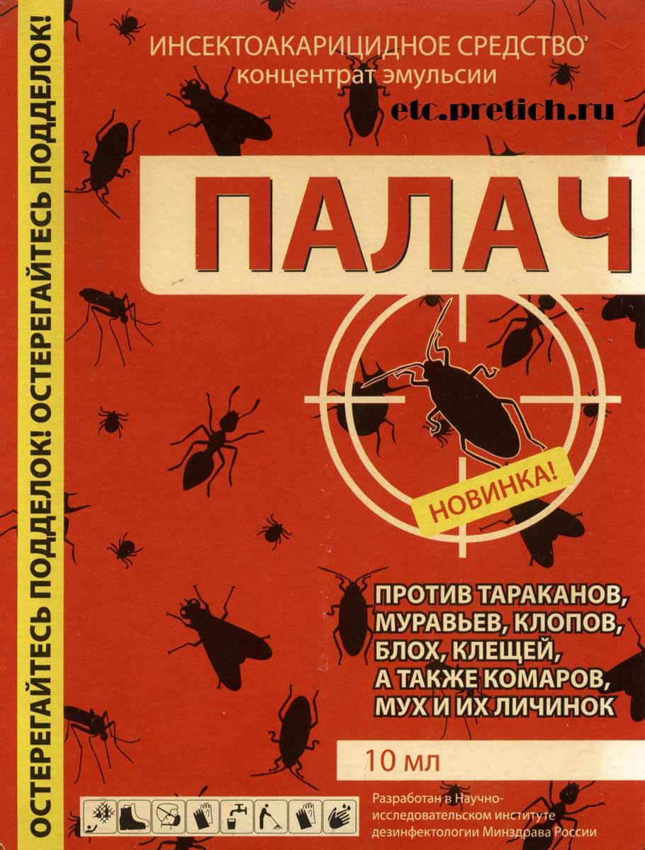Средство борьбы с тараканами, блохами, клопами, клещами, и прочими
