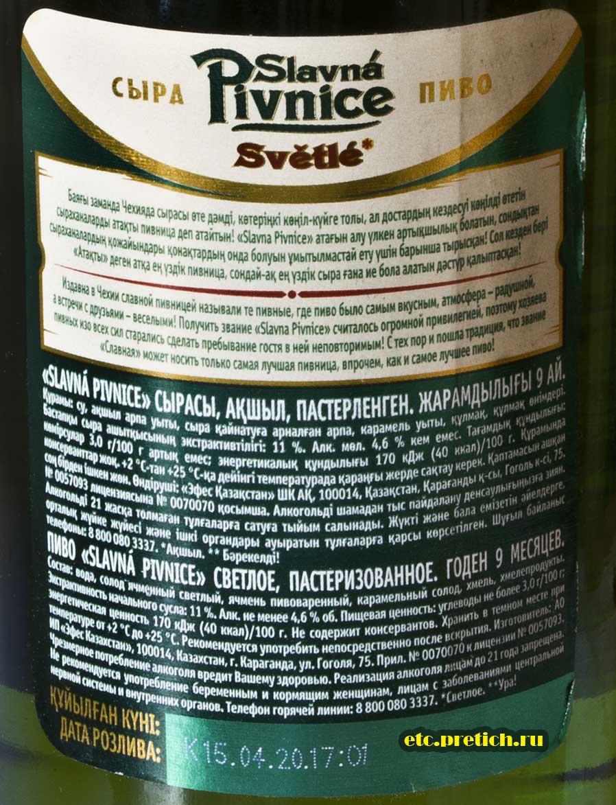 Slavna Pivnice Svetle этикетка, отзыв и состав пива