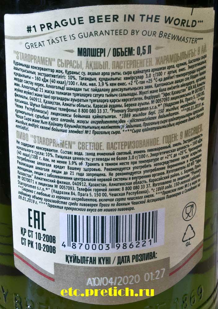 Отзыв на светлое пиво Staropramen за 139 тенге