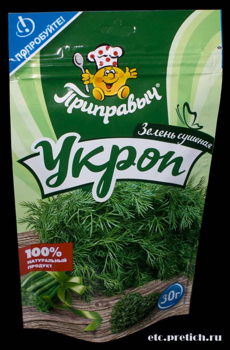 Отзыв Укроп сушеный Приправыч - впечатление