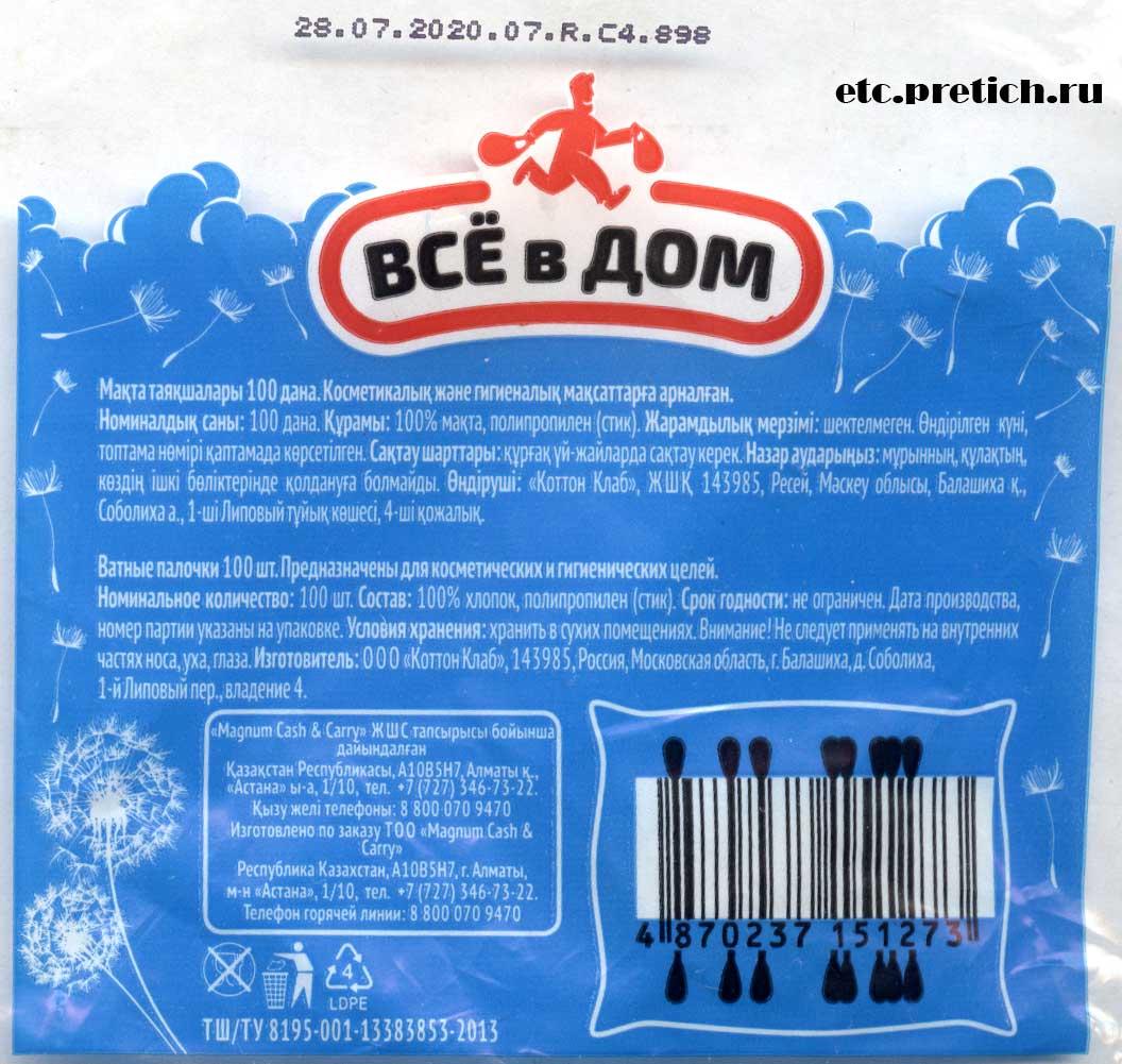 полное описание ватных палочек из России, отзыв
