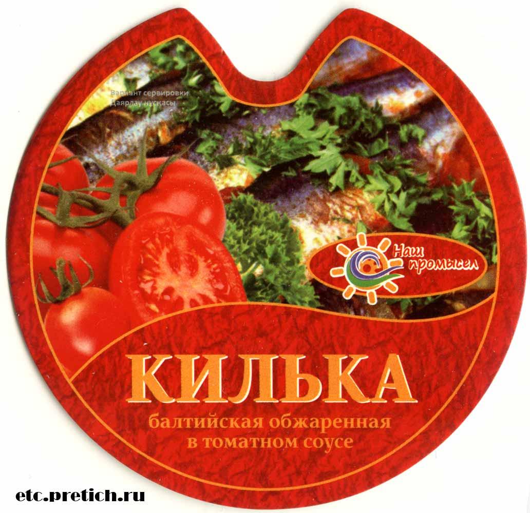 Отзыв на кильку обжаренную в томатном соусе Янтарный берег, РФ