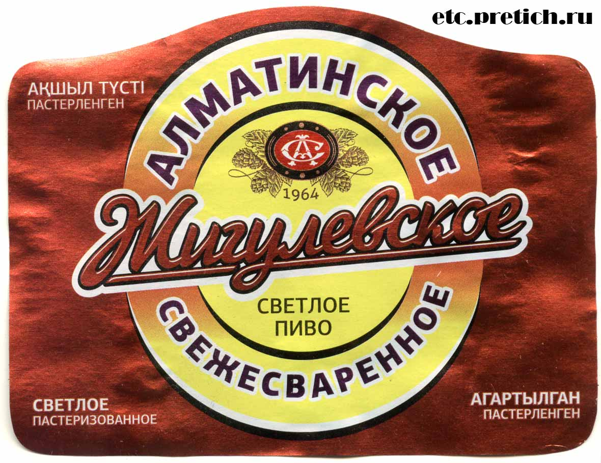 Пиво Алматинское Жигулевское жидкое на вкус, слабенькое