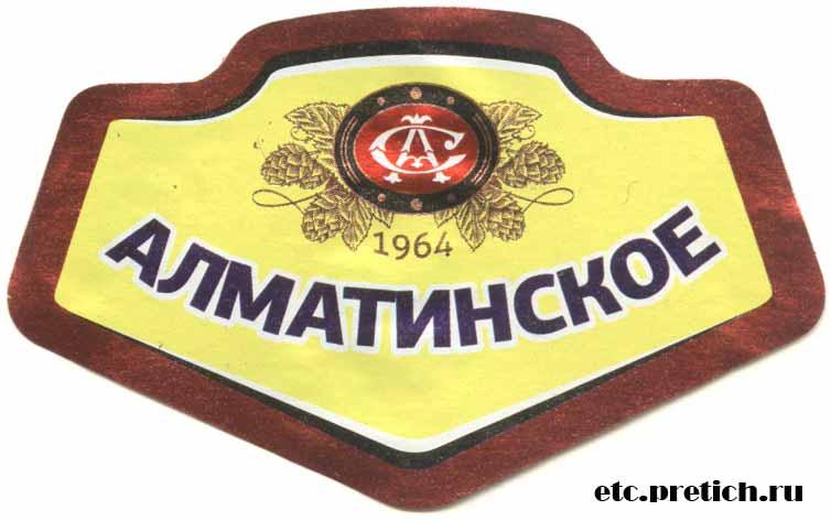 Пиво Алматинское Жигулевское якобы 1964 года