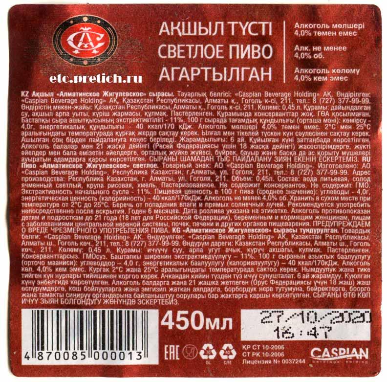 Пиво Алматинское Жигулевское светлое пастеризованное отзыв, вкус