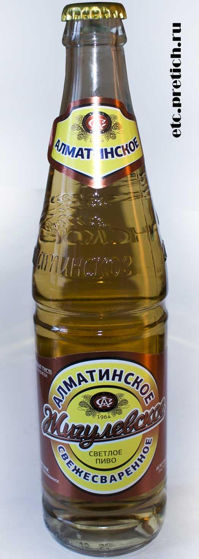 Отзыв на Пиво Алматинское Жигулевское светлое