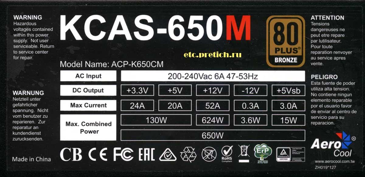 AeroCool KCAS-650M этикетка блока питания на 650 ватт