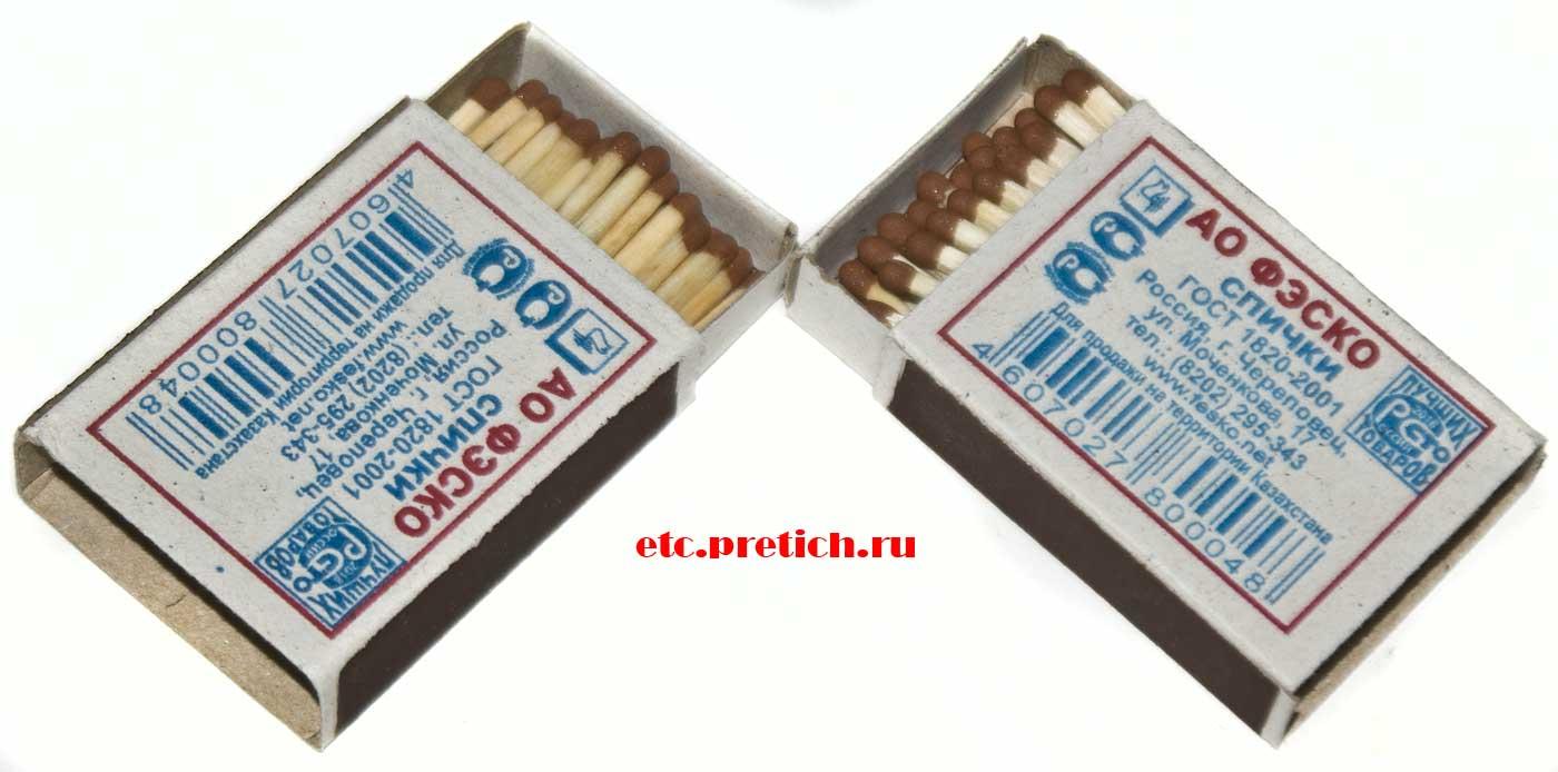 АО ФЭСКО в коробке спичек от 33 до 45 штук - как попало, горит лишь каждая третья