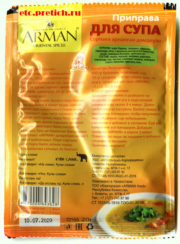 Впечатление от ARMAN приправа для супа из Казахстана