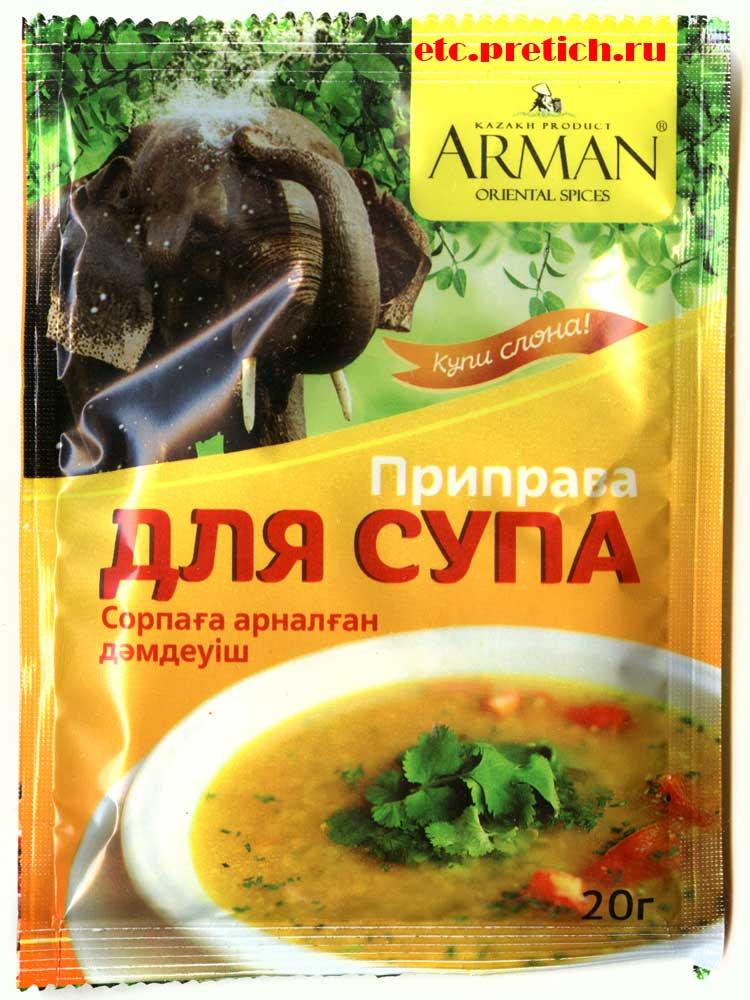 Отзыв на ARMAN приправа для супа - что это и какое на вкус?