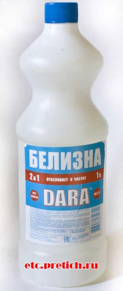 Белизна DARA 2 в 1 средство дезинфекции и отбеливания - отзыв и впечатление