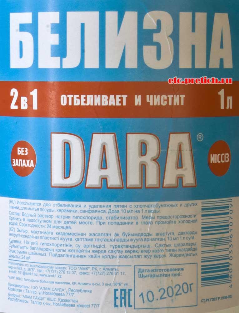 Белизна DARA отзыв - что это такое и какое качество?