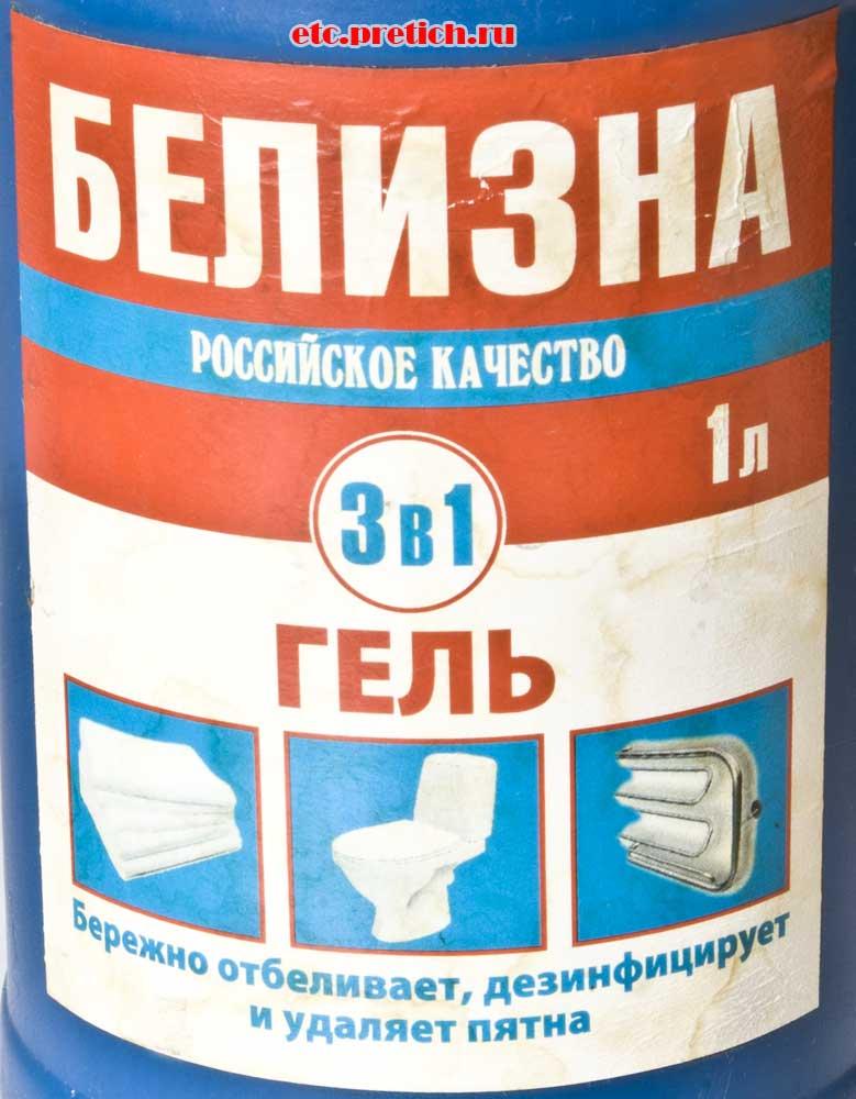 Белизна гель российское качество, но сделано в Казахстане - вот так!