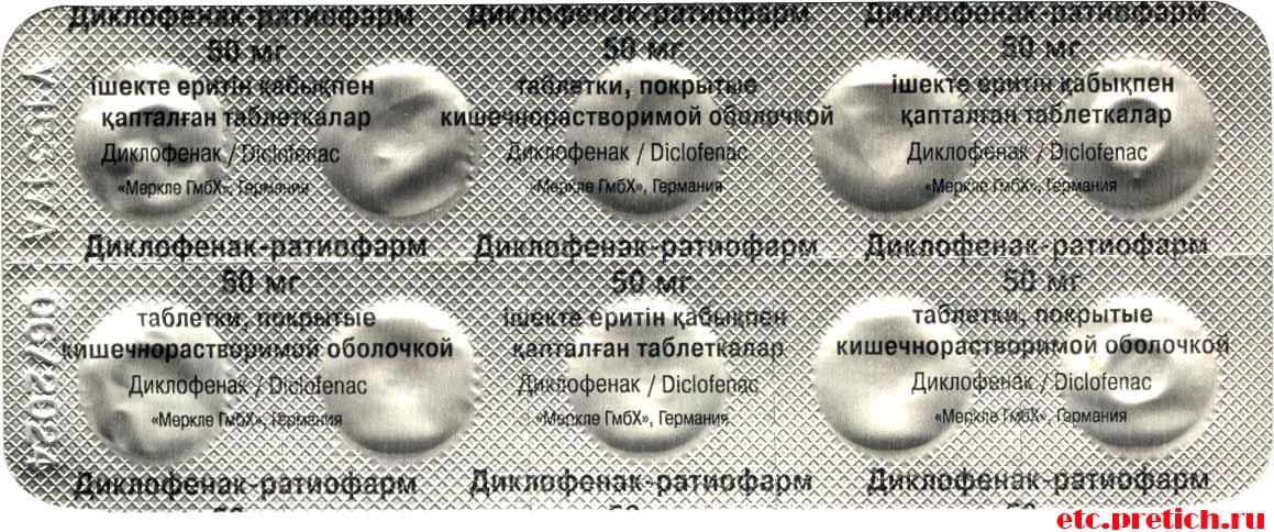 Диклофенак ратиофарм таблетки отзыв и впечатление