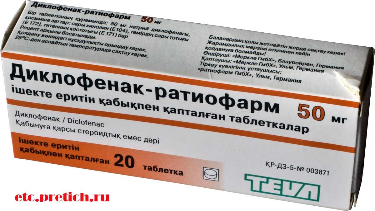 Отзыв на Диклофенак-ратиофарм таблетки эффективные