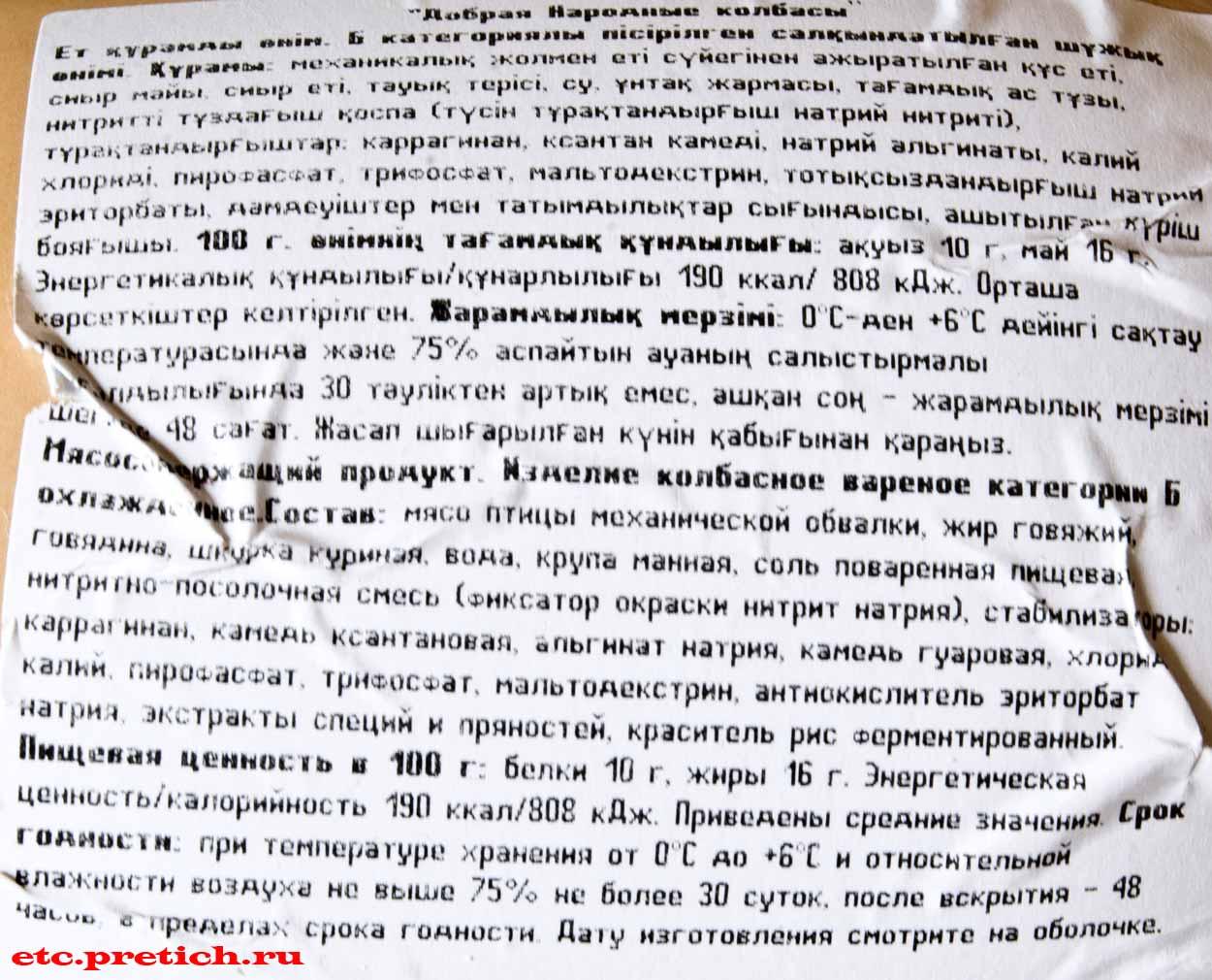 отзыв на Добрая - Народные колбасы, из Казахстана, плохо!