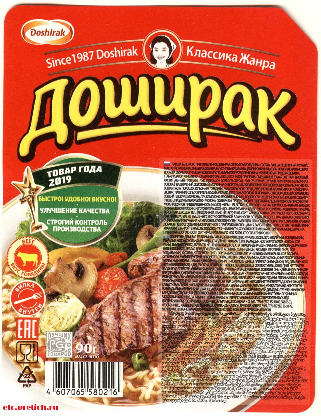 Доширак лапша БП со вкусом говядины - отзыв и впечатление