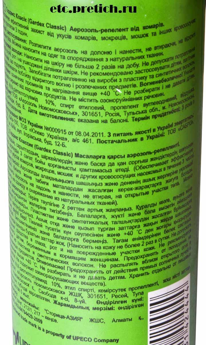 состав Gardex Classic аэрозоль-репеллент не указан, а как он в действии