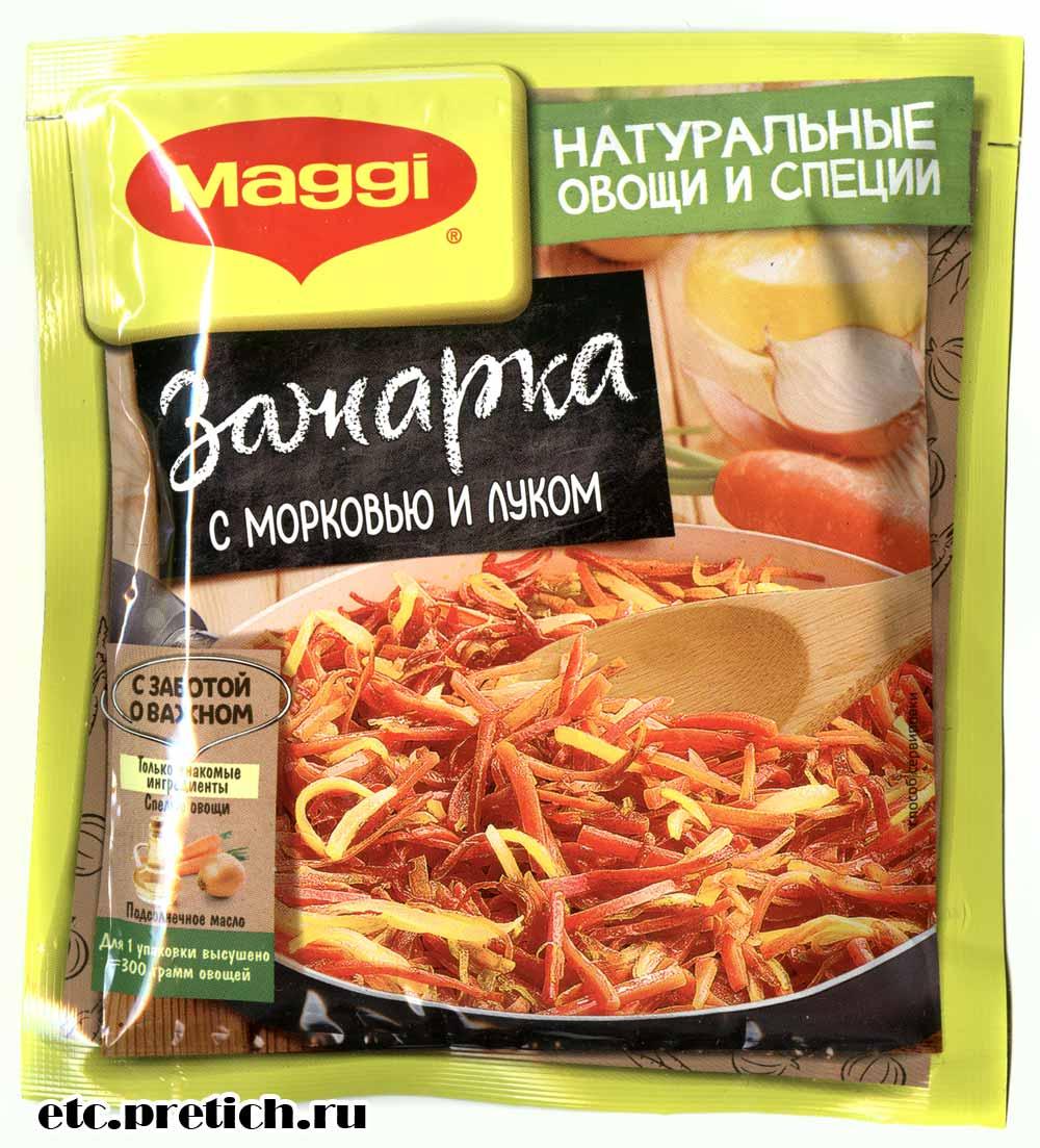 отзыв на приправу Зажарка с морковью и луком - Maggi, вкусно!