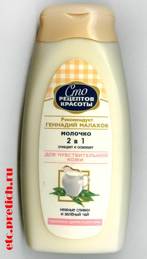 Очищающее кожу средство Нежные сливки и зеленый чай молочко 2 в 1