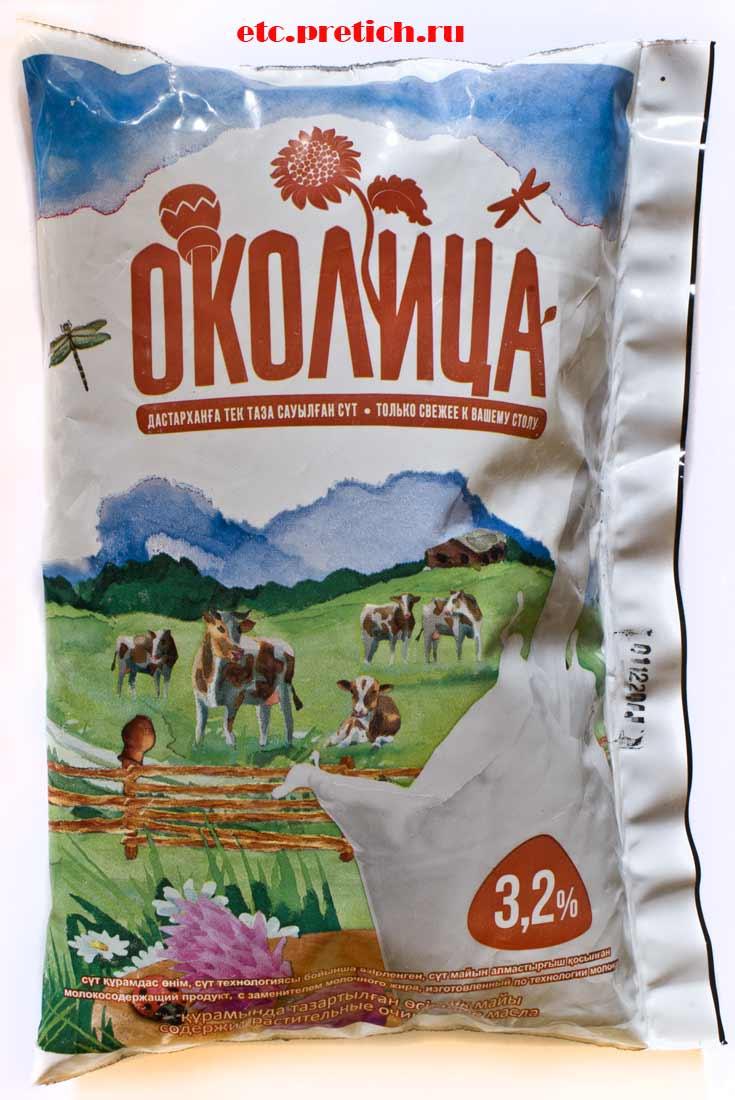 отзыв на Околица - молоко из Казахстана, не настоящее и плохое