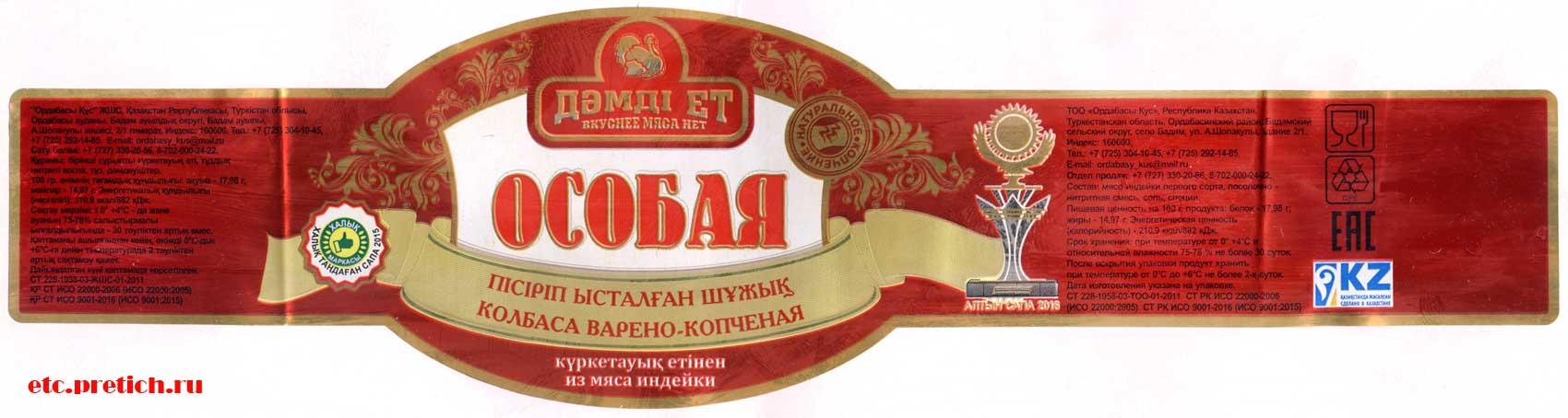 Описание и отзыв на колбасу варено-копченую Особую, дамди ет