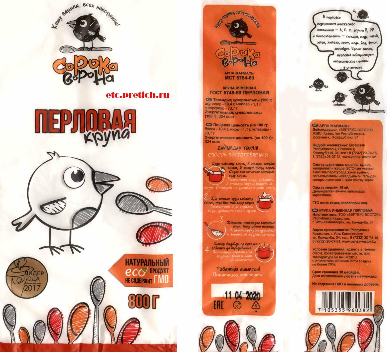 Перловая крупа отзыв на продукцию сделанную в Казахстане