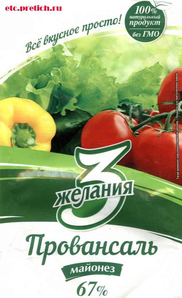 Казахстанский майонез Провансаль 3 Желания, 67% вкусно и недорого!