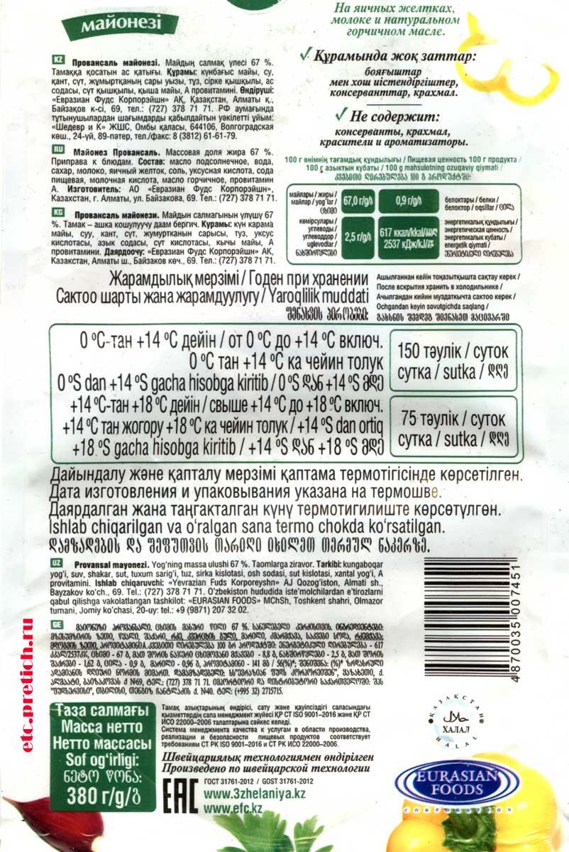 Провансаль - майонез 3 Желания, 67% само то, что нужно для оливье!