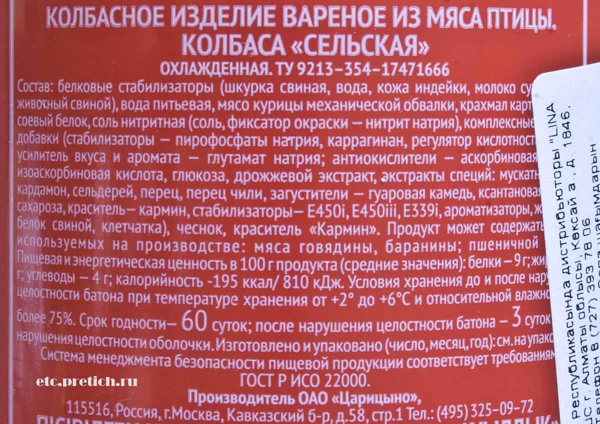 Колбаса Сельская от Царицыно - мерзость редкостная - не берите никогда!